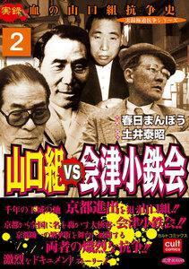 山口組VS会津小鉄会 2巻