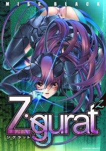 Ziggurat 2巻