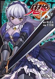 鬼姫VS 4巻