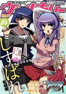 コミックヴァルキリーWeb版 Vol.5