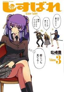 しすばれ -Sister Bullet- 3巻
