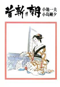 首斬り朝 (7) 乱麻の章 電子書籍版