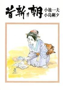 首斬り朝 (8) 無明の章 電子書籍版