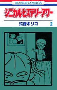 シニカル・ヒステリー・アワー (2) 電子書籍版
