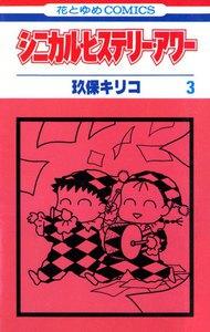 シニカル・ヒステリー・アワー (3) 電子書籍版