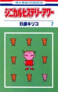 シニカル・ヒステリー・アワー (7) 電子書籍版