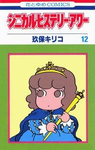 シニカル・ヒステリー・アワー (12) 電子書籍版