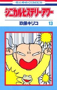 シニカル・ヒステリー・アワー (13) 電子書籍版
