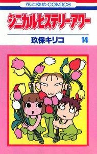 シニカル・ヒステリー・アワー (14) 電子書籍版