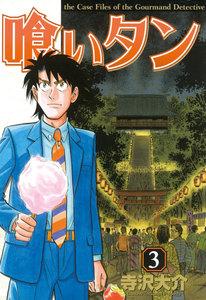 喰いタン (3) 電子書籍版