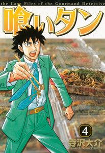 喰いタン (4) 電子書籍版