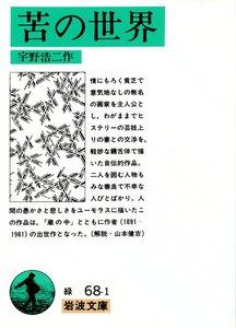 苦の世界 電子書籍版