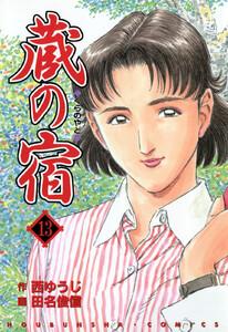 蔵の宿 (13) 電子書籍版