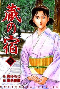 蔵の宿 (24) 電子書籍版