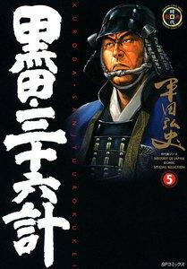 黒田・三十六計 (5) 電子書籍版