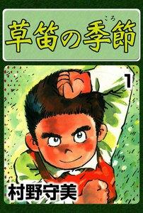 草笛の季節 (1) 電子書籍版