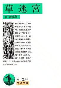 草迷宮 電子書籍版