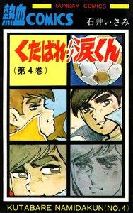 くたばれ!!涙くん (4) 電子書籍版
