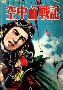 空中血戦記 電子書籍版