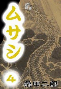 ムサシ (4) 五輪の書より 電子書籍版