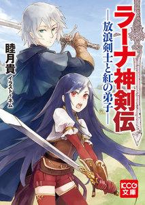 ラーナ神剣伝 ─放浪剣士と紅の弟子─ 電子書籍版