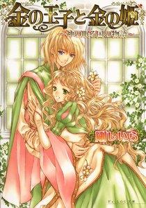 金の王子と金の姫 -神の眠る国の物語1- 電子書籍版