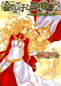 金の王子と黒の魔導士 -神の眠る国の物語3-