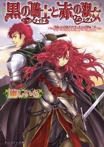 黒の騎士と赤の淑女 -神の眠る国の物語4.5-