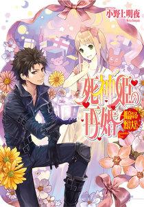 死神姫の再婚7 -孤高なる悪食大公- 電子書籍版