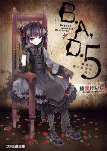 B.A.D. 5 繭墨は猫の狂言を笑う 電子書籍版