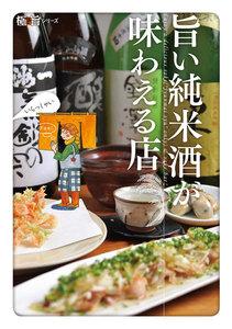 旨い純米酒が味わえる店