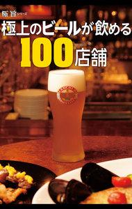 極上のビールが飲める100店舗 電子書籍版