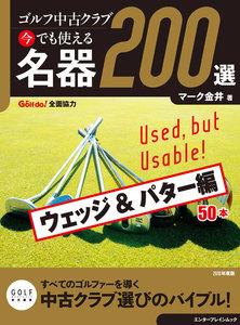 ゴルフ中古クラブ 今でも使える 名器200選