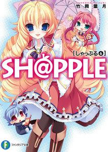 SH@PPLE-しゃっぷる-(6)