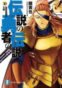 伝説の勇者の伝説10 孤軍奮闘の王様 電子書籍版