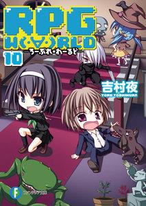 RPG W(・∀・)RLD10 ―ろーぷれ・わーるど― 電子書籍版
