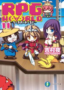 RPG W(・∀・)RLD11 ―ろーぷれ・わーるど― 電子書籍版