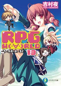 RPG  W(・∀・)RLD13 ―ろーぷれ・わーるど―