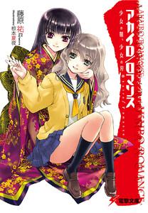 アカイロ/ロマンス 少女の鞘、少女の刃 電子書籍版
