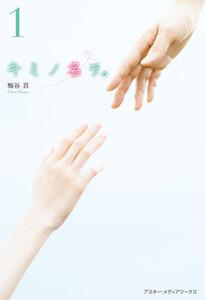 キミノ名ヲ。(1) 電子書籍版