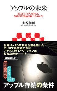 アップルの未来 ポスト・ジョブズ時代に革新的な製品は現れるのか!?
