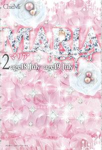 MARIA(2) age18 July~age19 July 電子書籍版
