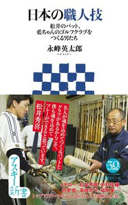 日本の職人技 松井のバット、藍ちゃんのゴルフクラブをつくる男たち