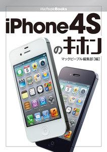 iPhone 4Sのキホン 電子書籍版