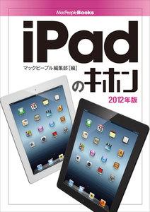 iPadのキホン 2012年版 電子書籍版