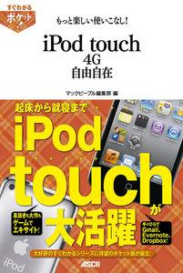 すぐわかるポケット! もっと楽しい使いこなし! iPod touch 4G自由自在 電子書籍版