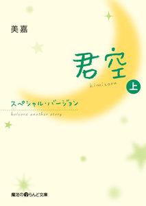 君空 スペシャル・バージョン[上]