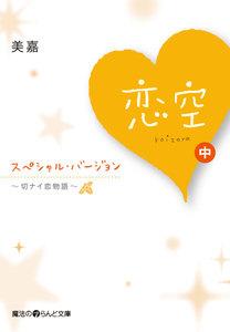 恋空 ~切ナイ恋物語~ スペシャル・バージョン [中]