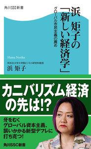 浜 矩子の「新しい経済学」  グローバル市民主義の薦め