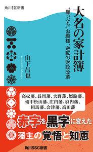 """大名の家計簿 """"崖っぷち""""お殿様、逆転の財政改革"""